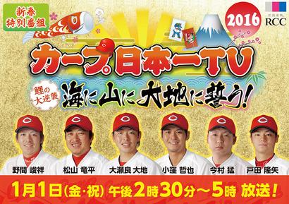 20160101カープ日本一TV2
