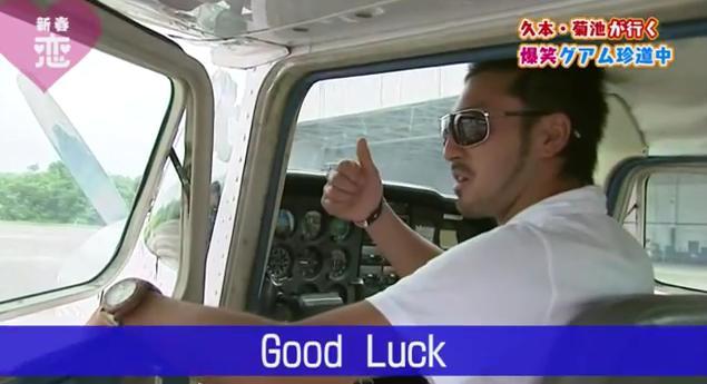 恋すぽ新春SP菊池久本マエケン079