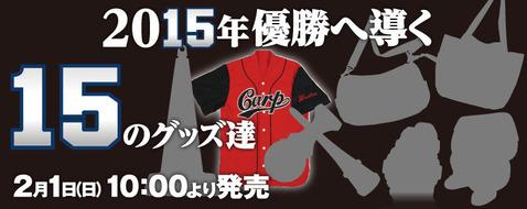 2015新商品1