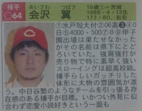 會澤プロフィール1