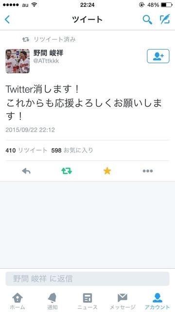 野間Twitter1