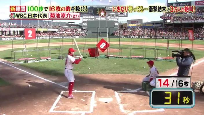 20171202炎の体育会TV194