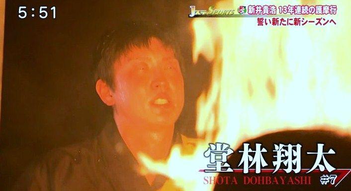 堂林護摩行2017_10
