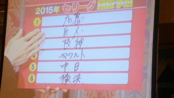 2015ペナント予想前田