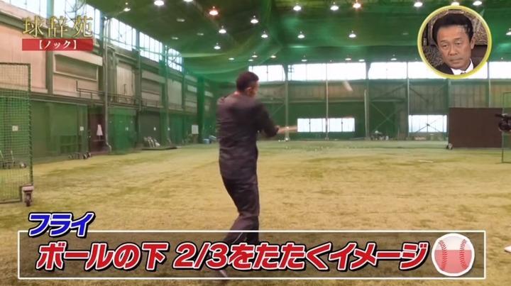 20200222球辞苑ノック080