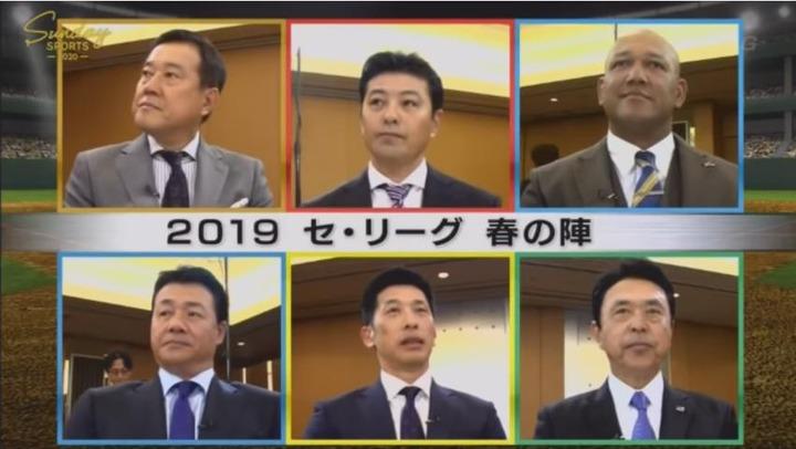 20190324セリーグ6監督本音!座談会4