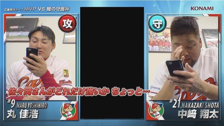プロ野球スピリッツA丸中崎29