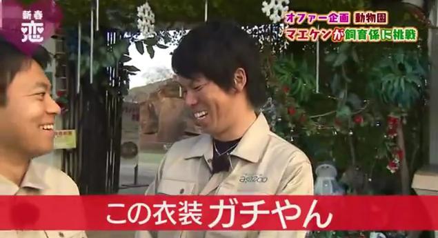 恋すぽ新春SP菊池久本マエケン016