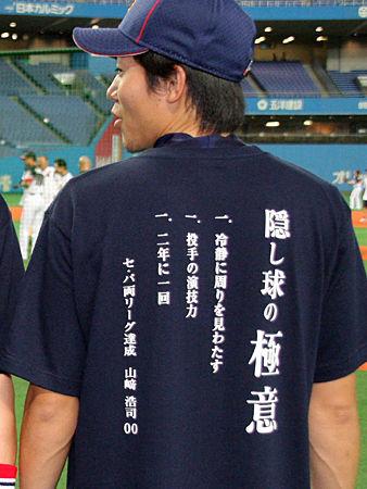 山崎浩司隠し玉Tシャツ1