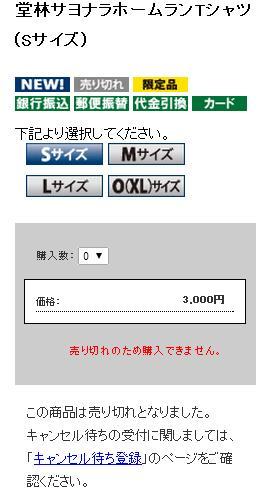 堂林サヨナラTシャツ3