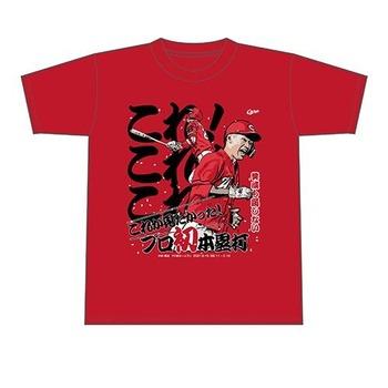 2021中村奨成プロ初ホームランTシャツ1