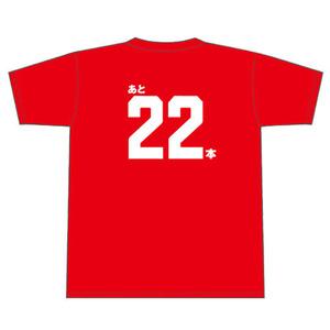 新井Tシャツ2000本安打カウントダウン12