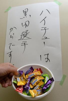 黒田ハイチュウ3