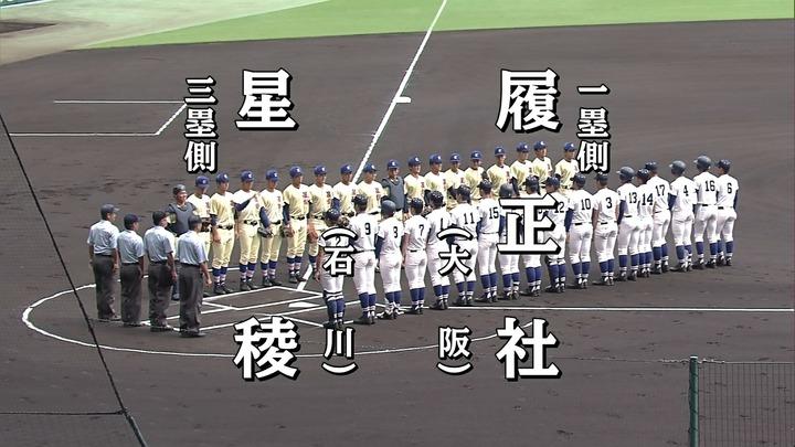 2019年夏高校野球5