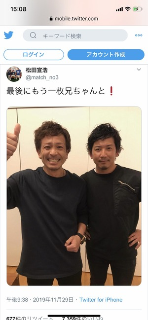 松田双子1
