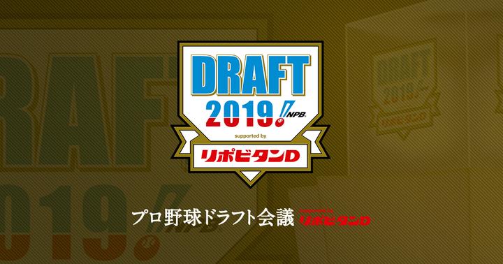 ドラフト2019ロゴ1