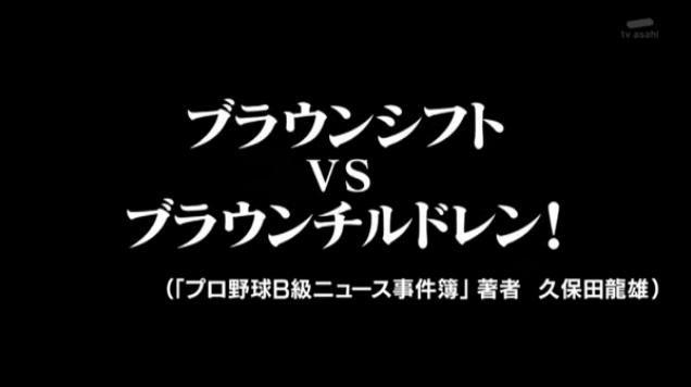 20130724怒り新党119