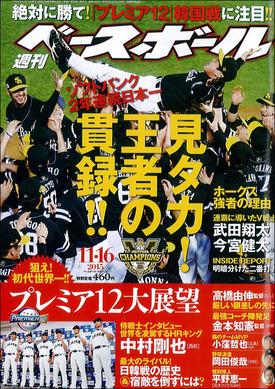 週刊ベースボール20151116