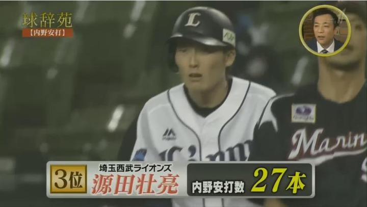 20171216球辞苑_内野安打24