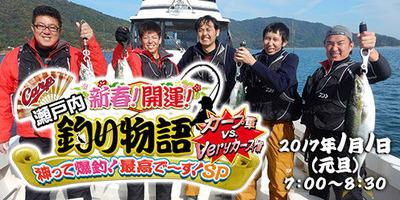 20170101瀬戸内釣り物語8