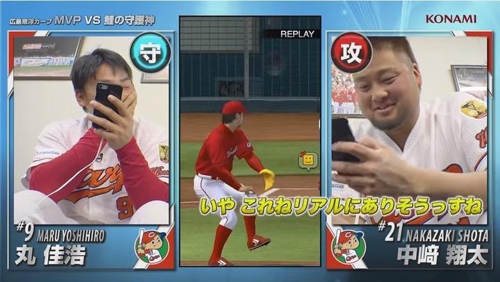 プロ野球スピリッツA丸中崎88