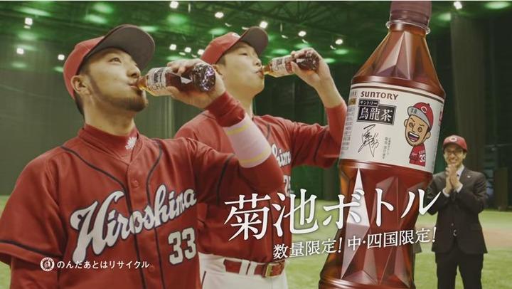 菊池×サントリー烏龍茶2018第一弾48