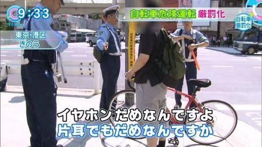 自転車違反2