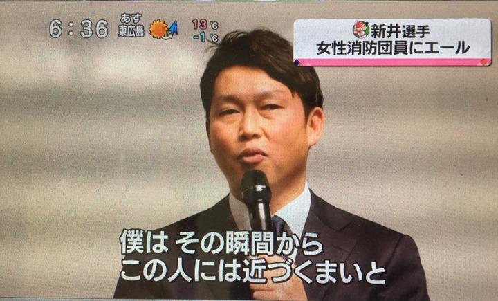金本新井20