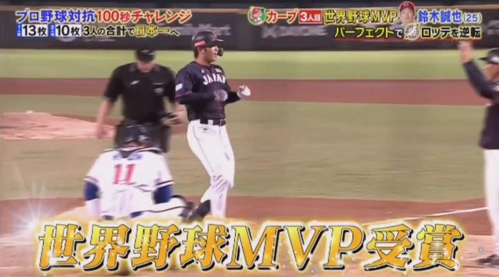 20191130炎の体育会TV60