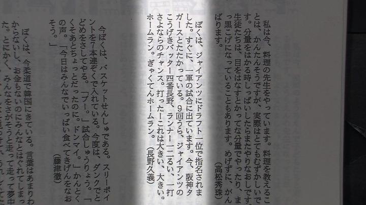 長野作文1