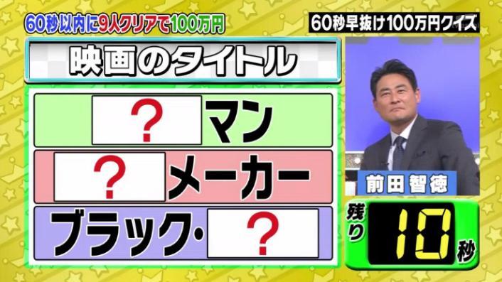 20170208ミラクル9前田&稲葉255