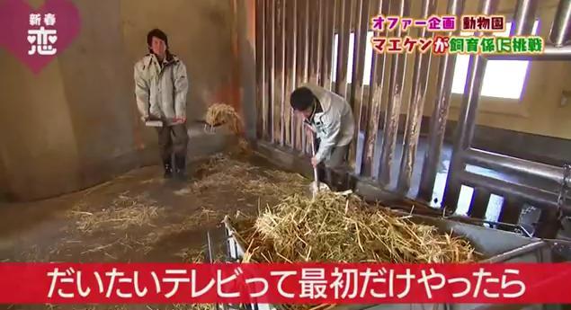 恋すぽ新春SP菊池久本マエケン032