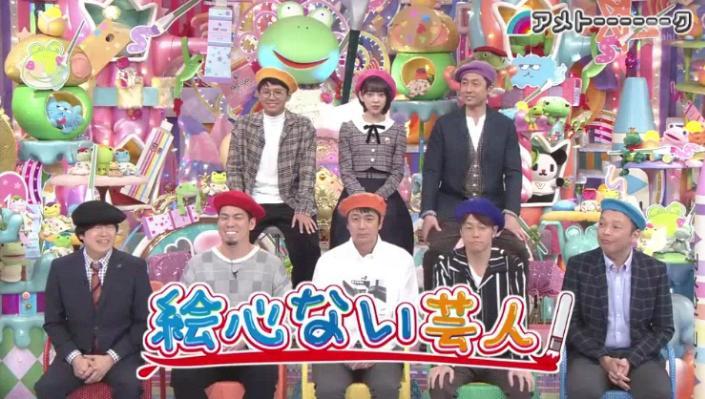 20190321アメトーーク絵心ない芸人5
