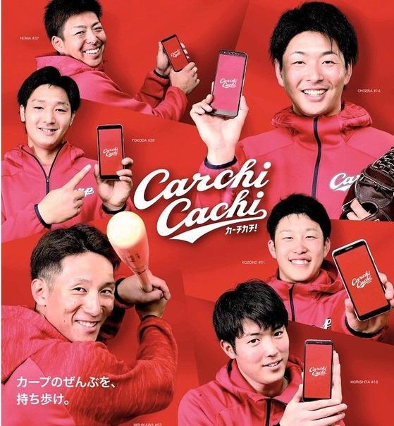 中国新聞カーチカチ2