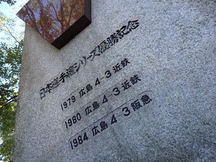 地元広島2016日本シリーズ55