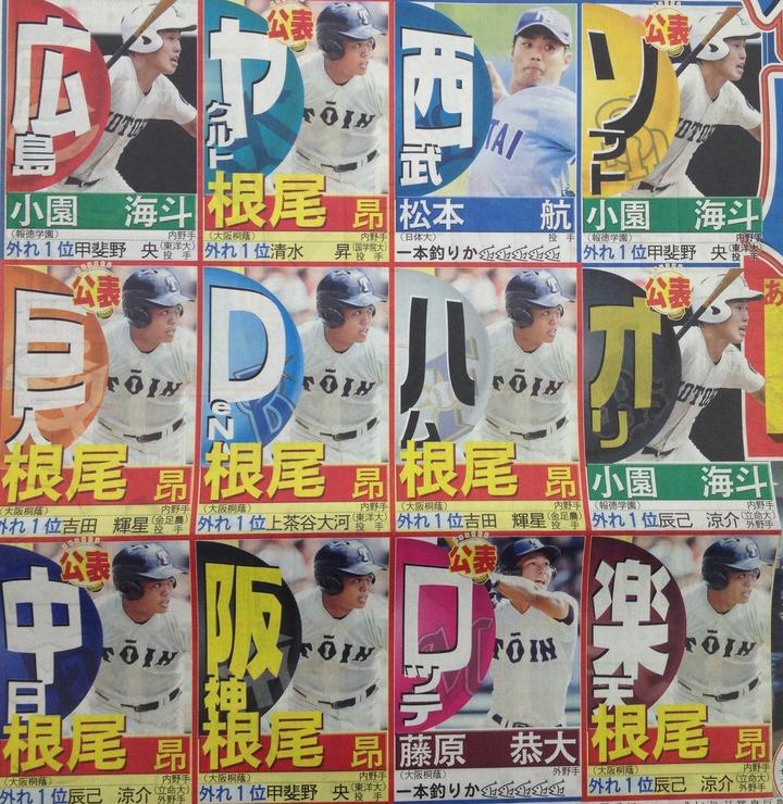 ドラフト2018予想_日刊1