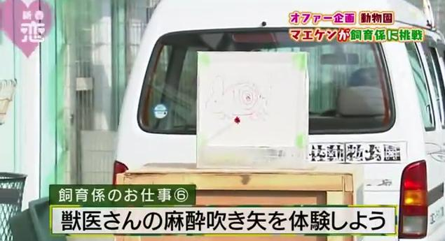 恋すぽ新春SP菊池久本マエケン059