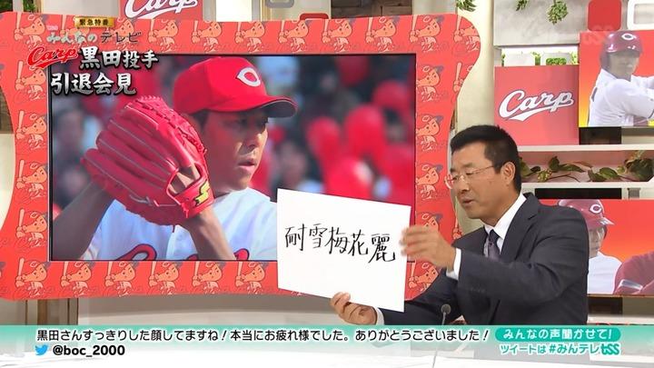 黒田引退77