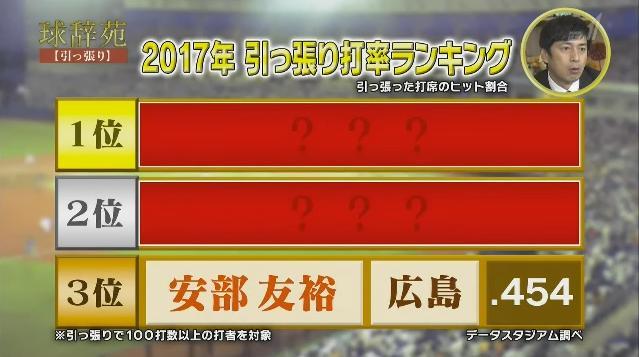 20180106球辞苑_引っ張り3