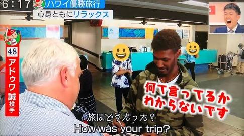 アドゥワ日本語2