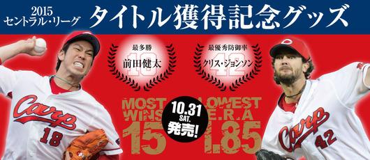 マエケンジョンソンタイトル獲得記念グッズ1