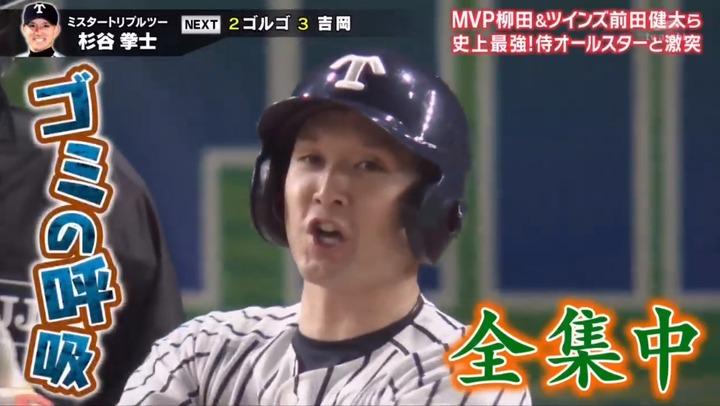 20210102リアル野球BAN15