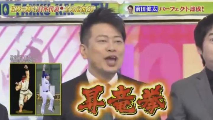 20170318炎の体育会TV105