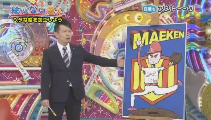 20170122アメトーーク絵心ない芸人マエケン501
