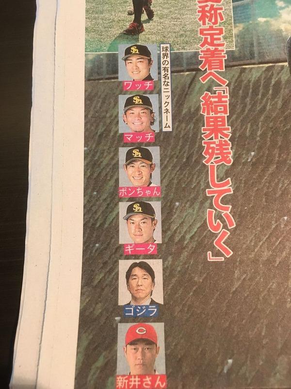 新井ニックネーム1