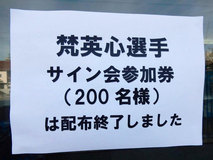 20171203梵英心トークショー1