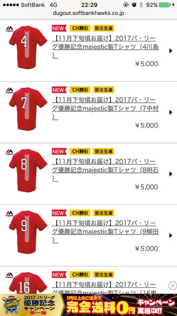 ホークス優勝記念Tシャツ1