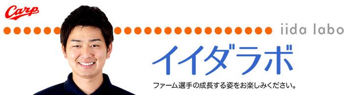 飯田哲矢2