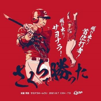 2021坂倉将吾サヨナラホームランTシャツ2