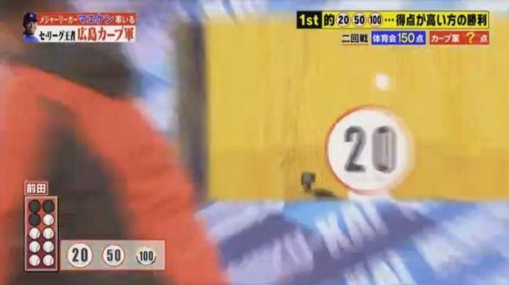 20180106炎の体育会TV118